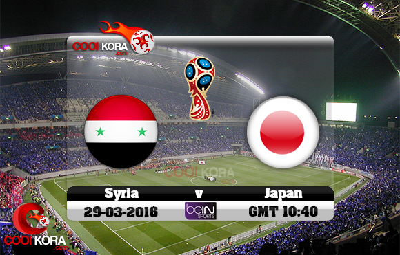 مشاهدة مباراة اليابان وسوريا اليوم 29-3-2016 تصفيات كأس العالم وكأس آسيا