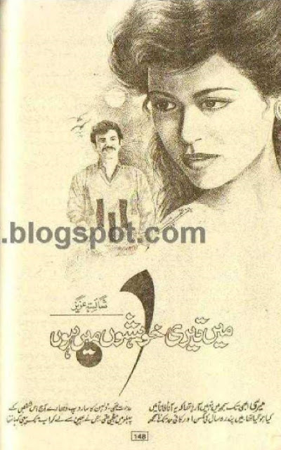 Free download Mein teri khwahishon mein hoon by Shaista Aziz pdf