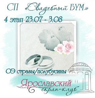 http://yar-sk.blogspot.ru/2017/07/sp-svadebnui-4.html