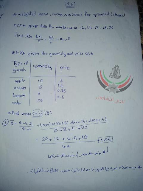 مكتبتي ال البيت - ملخص السكند لمادة الإحصاء للدكتور عبدالله الغزو .