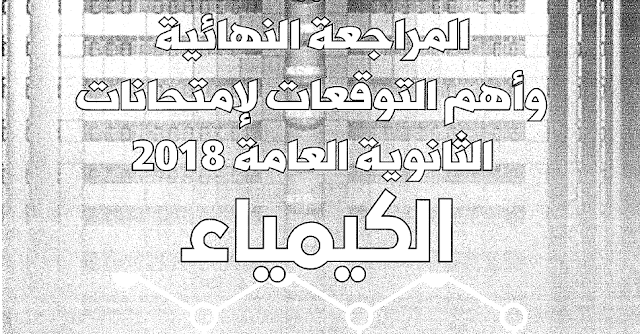 مراجعة نهائية مادة الكيمياء ثانوية عامة 2018 - جريدة الجمهورية