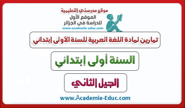 تمارين في مادة اللغة العربية للسنة الأولى إبتدائي الجيل الثاني