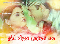 Tumi Chader Jochona nou lyrics,Tumi Chader Jochona nou mp3 download,Tumi Chader Jochona bangla lyrics,Tumi Chader Jochona nou official lyrics
