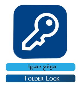 تحميل برنامج تأمين الملفات برقم سري فولدر لوك - Folder Lock 2020