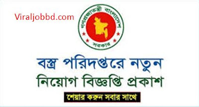 Department of Textiles Job Circular Online Apply 2019 teletalk apply process .
