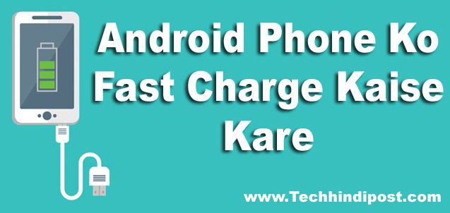 android mobile phone ko fast charge kaise kare hindi me