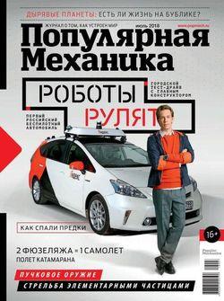 Читать онлайн журнал Популярная механика (№7 июль 2018) или скачать журнал бесплатно