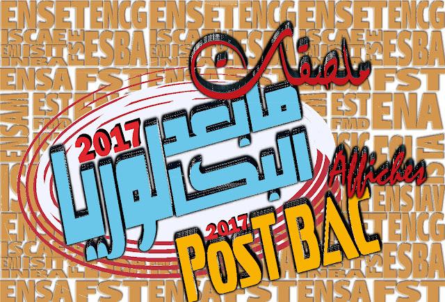 ملصقات رسمية وشاملة للإعلام و التوجيه  برسم 2017