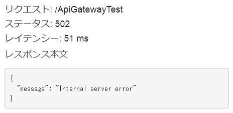 API Gateway で 502 Internal server error