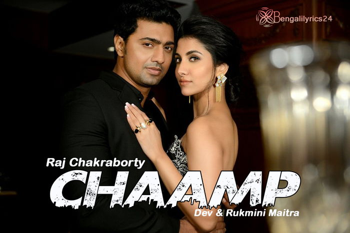 CHAAMP - All Songs Lyrics | Dev, Rukmini Maitra | Bengali Songs Lyrics