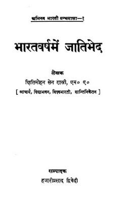 bharatvarsh-mein-jatibhed-kshitimohan-sen-shastri-भारतवर्ष-में-जातिभेद-क्षितिमोहन-सेन-शास्त्री