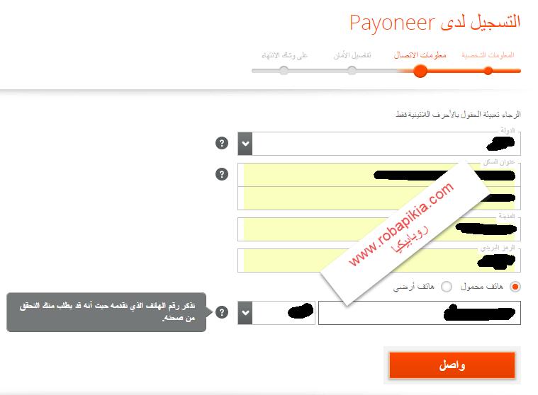 طريقة الحصول على بطاقة بايونير وتفعيل الباى بال 2