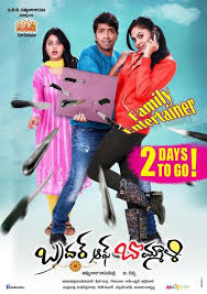 Brother of Bommali (2014) Hindi Dubbed Full Movie BRRip 720p