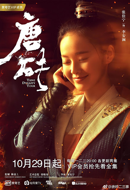 Tang Dynasty Tour Chinese time travel drama Zhang Jianing