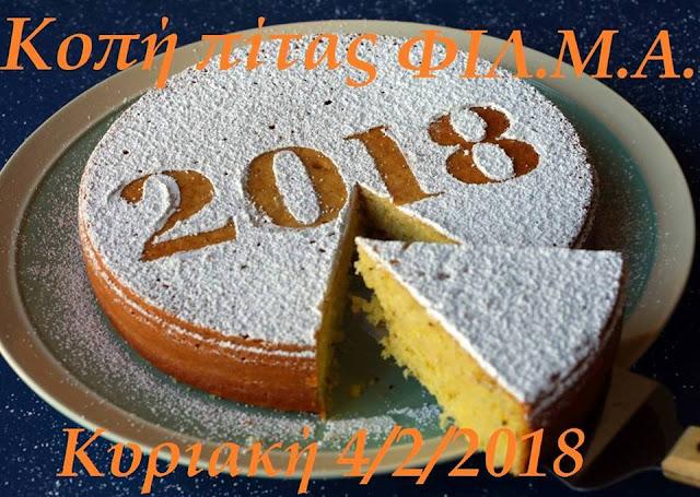Κόβουν την πίτα τους οι Φίλοι Μοτοσυκλέτας Αργολίδος (ΦΙΛ.Μ.Α.)