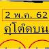 หวยเด็ด คู่โต๊ดบน งวดวันที่ 2/5/62