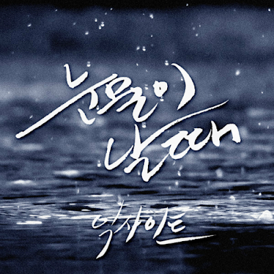 [Single] Excite – 눈물이 날 때