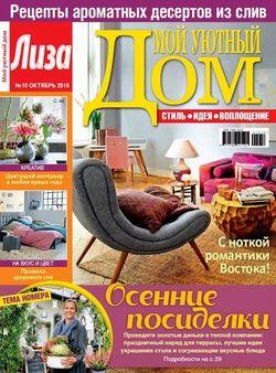 Читать онлайн журнал<br>Мой уютный дом (№10 октябрь 2016)<br>или скачать журнал бесплатно