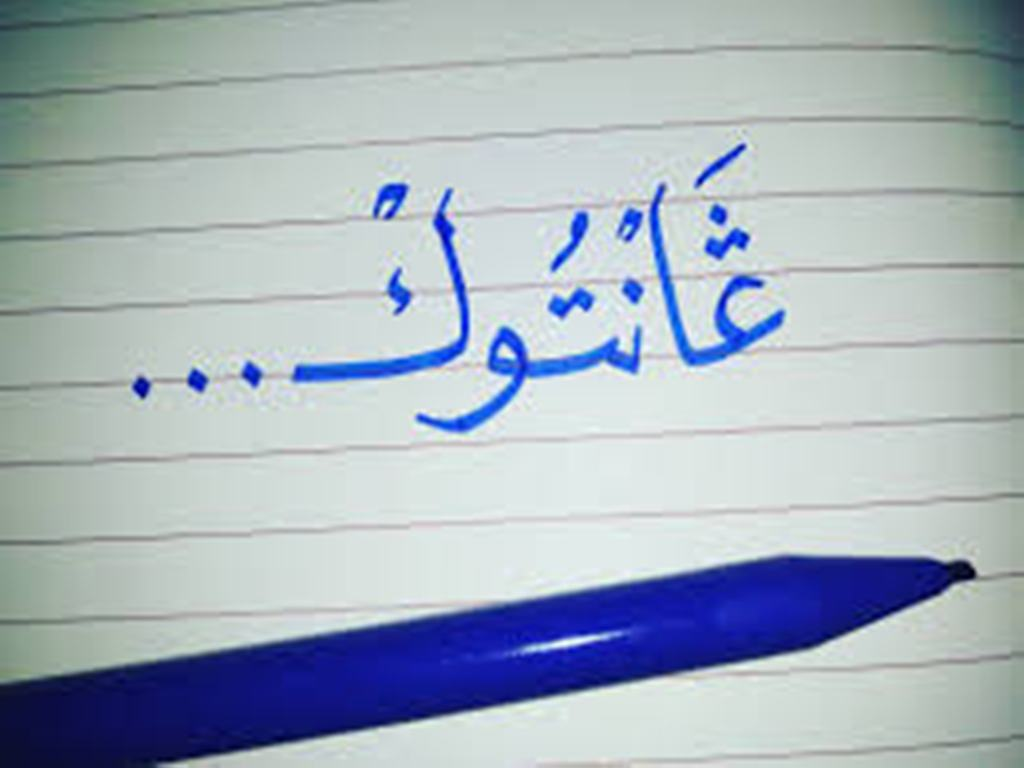 Kata Kata Romantis Arab Pegon
