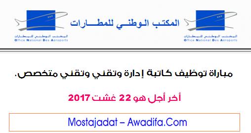 المكتب الوطني للمطارات: مباراة توظيف كاتبة إدارة وتقني وتقني متخصص. آخر أجل هو 22 غشت 2017