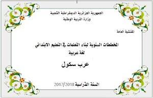 المخططات السنوية لبناء التعليمات في اللغة العربية للتعليم الابتدائي الجيل الثاني 2017-2018