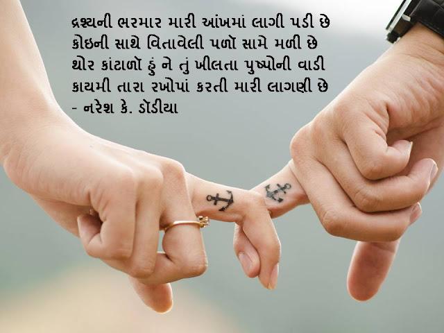 थोर कांटाळॉ हुं ने तुं खीलता पुष्पोनी वाडी Gujarati Muktak By Naresh K. Dodia