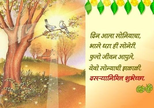 Happy dussehra wishes in marathi images pictures 2017 15 august happy dussehra 2016 wishes wallpaper in marathi m4hsunfo