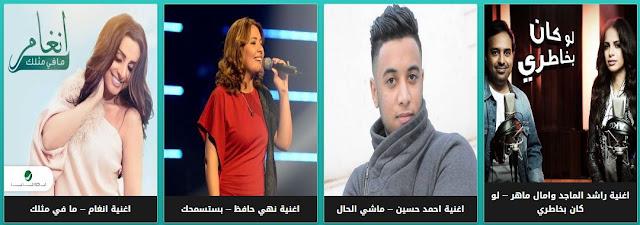 تحميل ومشاهدة والاستماع للاغاني العربية والاجنبية والكليبات