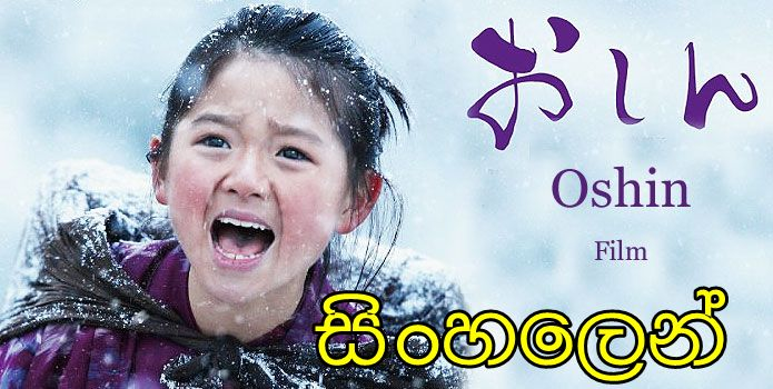 Sinhala Dubbed - OSHIN Film