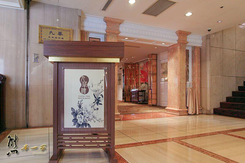 捷運雙連站美食|九華樓 粵菜港點|華泰王子大飯店