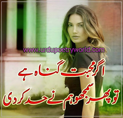 2 Lines Poetry | Shayari |2 line shayari in Urdu | Poetry Pics | Urdu Poetry World,Urdu Poetry 2 Lines,Poetry In Urdu Sad With Friends,Sad Poetry In Urdu 2 Lines,Sad Poetry Images In 2 Lines,
