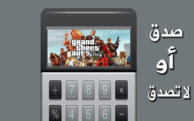 مدهش الآن أصبح بإمكانك لعب Gta وألعاب أخرى في الآلة الحاسبة