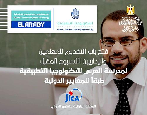 فتح باب التقديم للمعلمين والاداريين لمدرسة العربي للتكنولوجيا التطبيقية الشروط والتقديم 2018