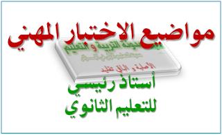 مواضيع مسابقة استاذ رئيسي للتعليم الثانوي PDF