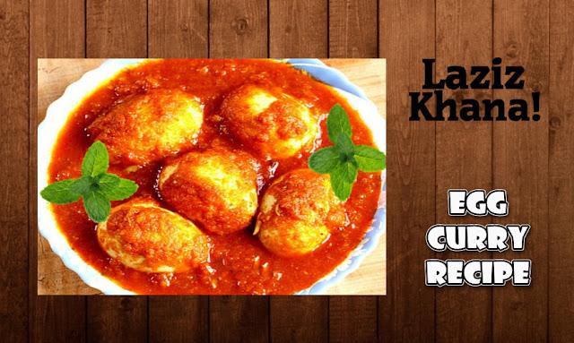 अंडा करी बनाने की विधि - Egg Curry Recipe in Hindi