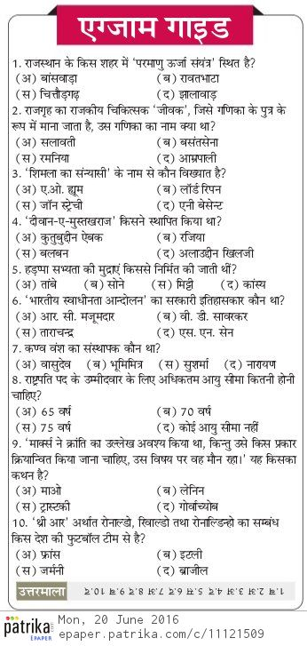 GK in Hindi Quiz 481-500 सामान्य ज्ञान Questions in Hindi