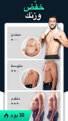 تطبيق لازالة ترهل الصدر
