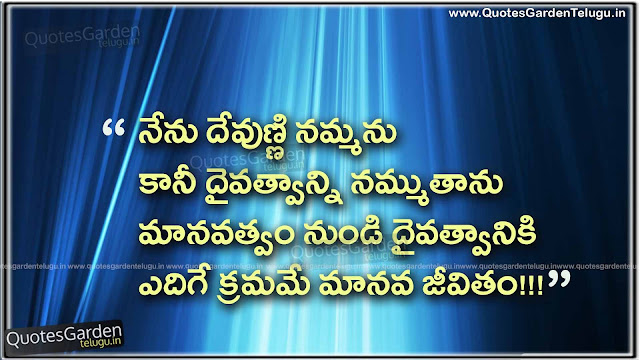 Inspirational Quotes in Telugu about God