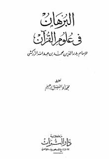 البرهان في علوم القرآن للزركشي الجزء الأول