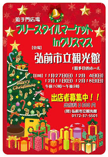 Otemon Square Freestyle Market in Christmas 2016 平成28年 追手門広場フリースタイルマーケットinクリスマス 弘前市 Hirosaki City