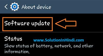 software-update