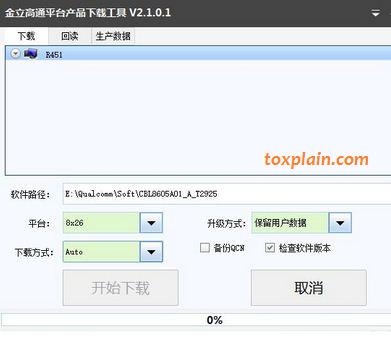 QCom Phone Download Tools Interface