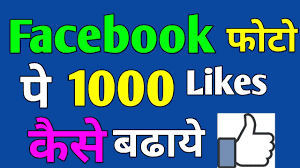 facebook par like badhane wala app download kare