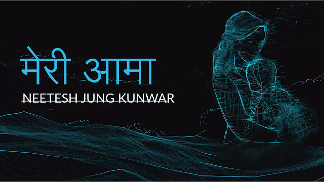 Meri Aama Lyrics Neetesh Jung Kunwar ft Foeseal and Manice Gandharva By Neplych