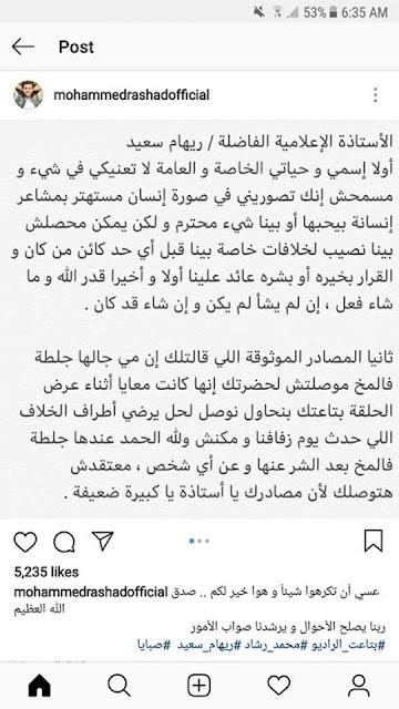 بعد إلغاء حفل زفافه..محمد رشاد يشن هجوماً حاداً على ريهام سعيد