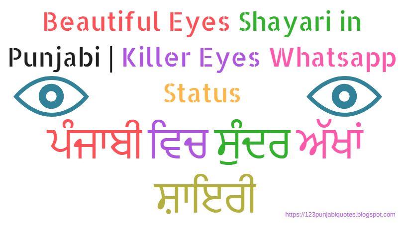 Beautiful Eyes Shayari In Punjabi Killer Eyes Whatsapp Status