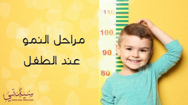 ماهي مراحل النمو عند الطفل ؟