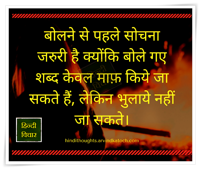 words, think, forgiven, forgotten, Hindi Thought,