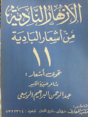 الازهار النادية في اشعار البادية pdf