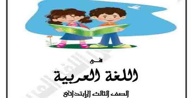 تحميل مذكرة اللغة العربية للصف الثالث الابتدائي ترم أول 2019